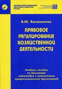 Бакшинскас В. Правовое регулир. хоз. деят. Уч. пособ. по программе… ISBN: 9785914300156 цена