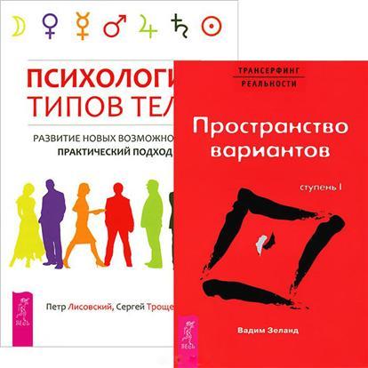 Зеланд В., Лисовский П., Трощенко С. Психология типов тела. Трансерфинг реальности (комплект из 2 книг) чувство реальности комплект из 2 книг