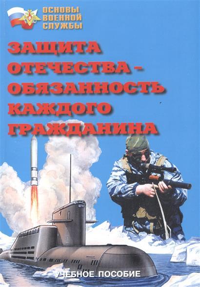 Защита Отечества - обязанность каждого гражданина. Учебное пособие