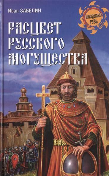 Забелин И. Расцвет русского могущества