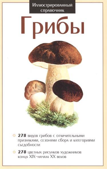 Шаронов А. (ред.) Грибы