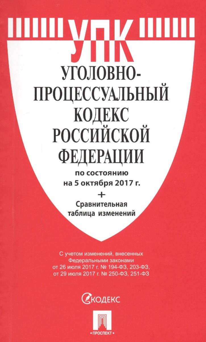 Уголовно-процессуальный кодекс Российской Федерации по состоянию на 5 октября 2017 года + сравнительная таблица изменений