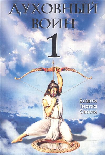 Бхакти Тиртха Свами Духовный воин 1. Духовные истины в психических явлениях