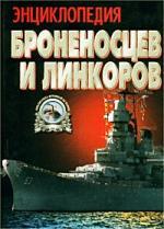 Энциклопедия броненосцев и линкоров