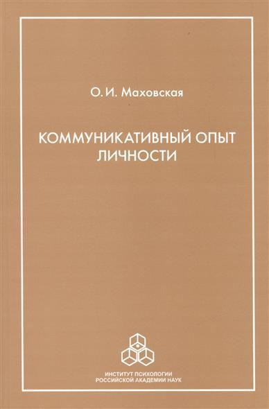 Маховская О. Коммуникативный опыт личности маховская ольга ивановна