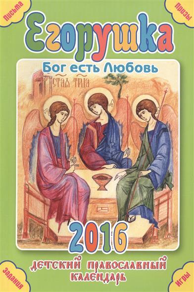 Детский православный календарь 2016. Егорушка. Бог есть Любовь