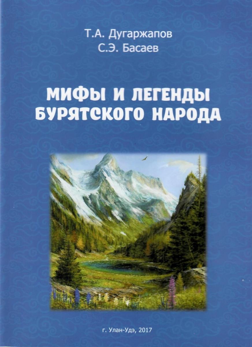 Мифы и легенды бурятского народа
