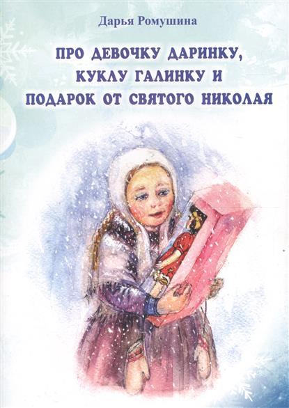 Ромушина Д.: Про девочку Даринку, куклу Галинку и подарок от Святого Николая