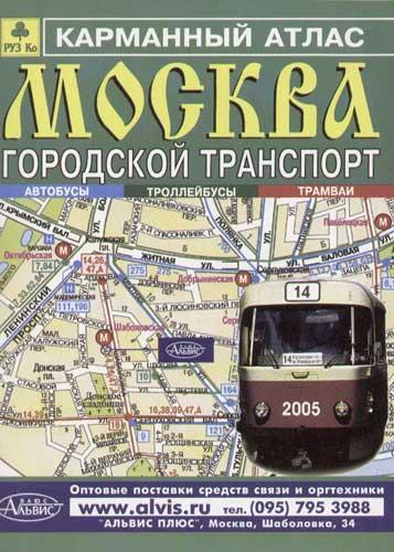 Карманный атлас Москва Городской транспорт