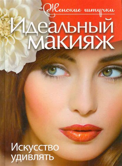 Идеальный макияж Искусство удивлят Женские штучки