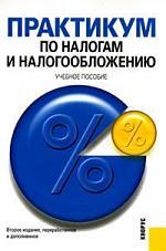 Практикум по налогам и налогообложению