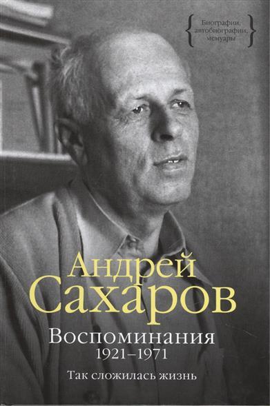 Сахаров А. Воспоминания 1921-1971. Так сложилась жизнь ISBN: 9785389103221 просто жизнь воспоминания