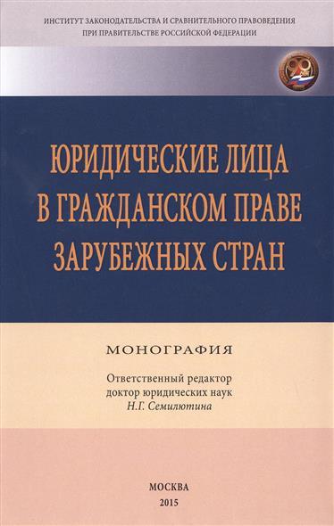 Юридические лица в гражданском праве зарубежных стран. Монография