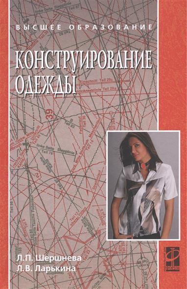 Шершнева Л., Ларькина Л. Конструирование одежды Теория и практика