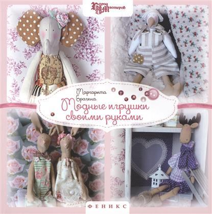 Модные игрушки своими руками