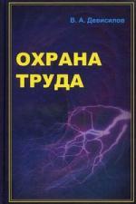 Девисилов В.А. Охрана труда Учеб.