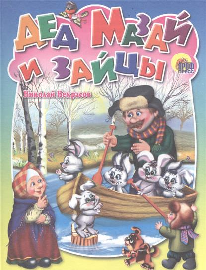 Дед Мазай и зайцы