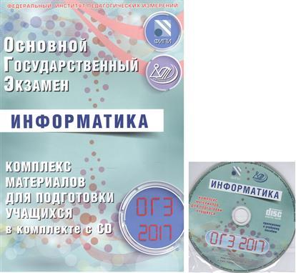 ОГЭ 2017. Информатика. Комплекс материалов для подготовки учащихся (+CD)