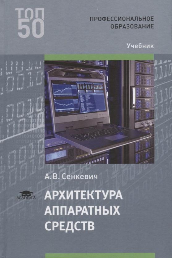 Сенкевич А. Архитектура аппаратных средств. Учебник