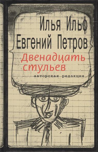 Ильф И. Петров Е. Двенадцать стульев