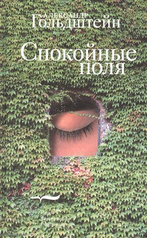 Гольдштейн А. Спокойные поля ISBN: 5867934756 гольдштейн ной