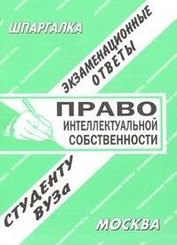 Шпаргалка Право интеллектуальной собственности