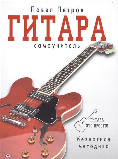 Петров П. Гитара. Самоучитель. Безнотная методика ISBN: 9785170910854 а в андреев гитара подбор аккомпанемента оригинальная безнотная методика