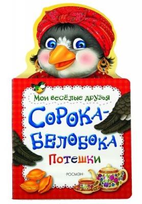 Купряшова С.: Сорока-белобока Потешки