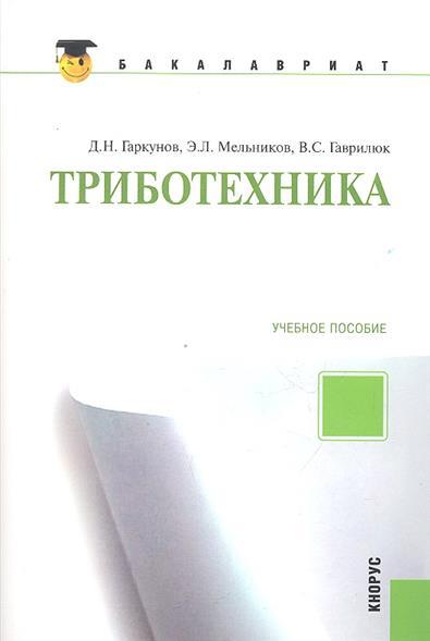 Гаркунов Д., Мельников Э., Гаврилюк В. Триботехника. Учебное пособие. Второе издание, стереотипное
