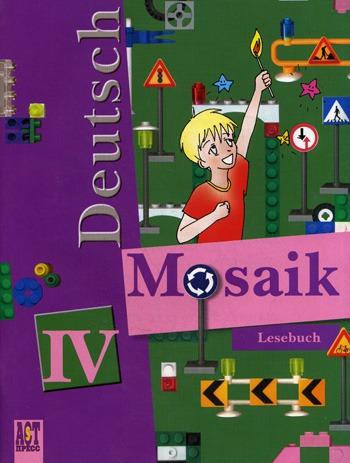 """Немецкий язык Книга для чтения к уч. нем. яз. """"Мозаика"""