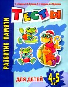 Развитие памяти Тесты для детей 4-5 лет