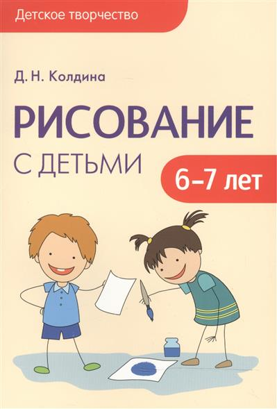 Колдина Д. Рисование с детьми 6-7 лет лихачев д пер повесть временных лет