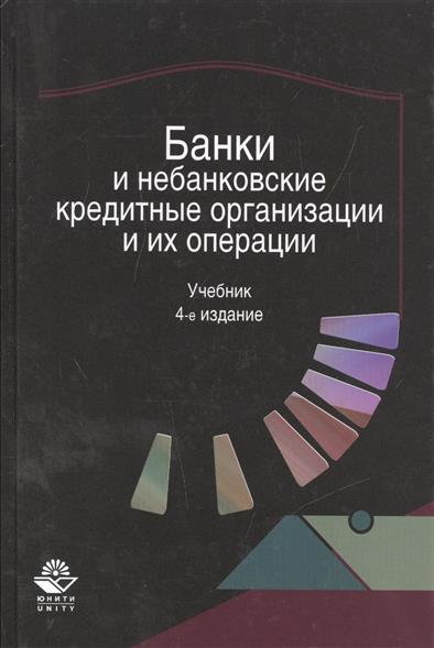 Банки и небанковские кредитные организации и их операции. Учебник