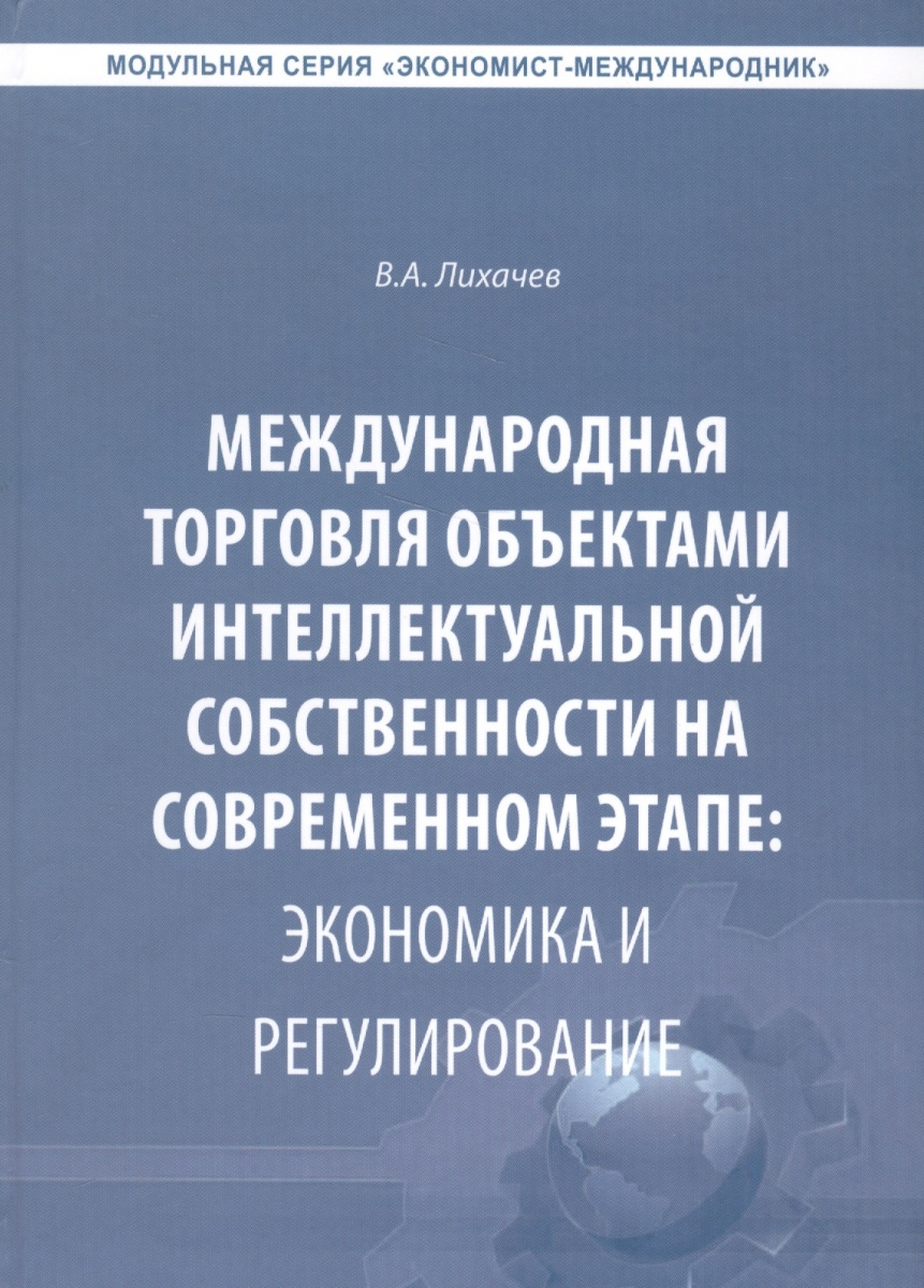 все цены на Лихачев В. Международная торговля объектами интеллектуальной собственности на современном этапе: экономика и регулирование. Монография