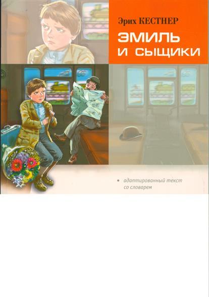 Эмиль и сыщики. Книга для чтения на немецком языке