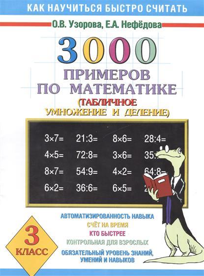 Узорова О.: 3000 примеров по математике 3 кл