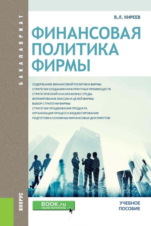 Финансовая политика фирмы. Учебное пособие