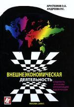 Внешнеэкономическая деятельность Сущность и основы организации ВЭД в России