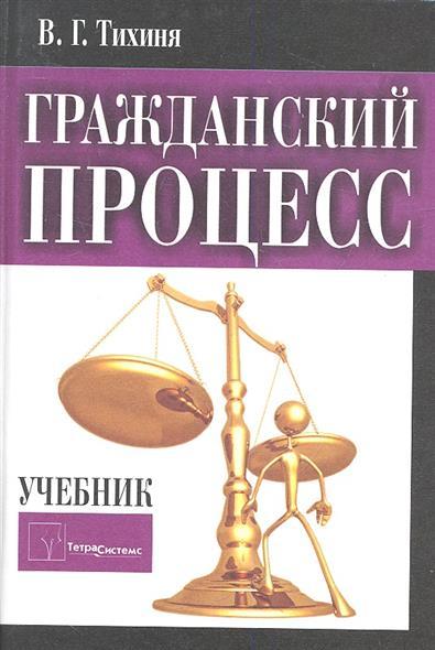 Гражданский процесс. Учебник. 2-е издание, переработанное