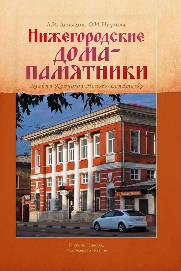 Нижегородские дома-памятники