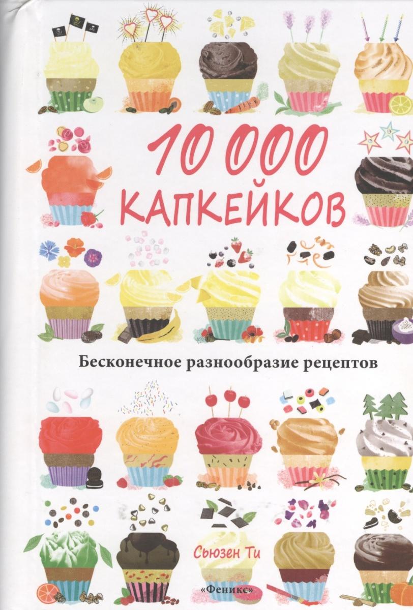 10 000 капкейков. Бесконечное разнообразие рецептов