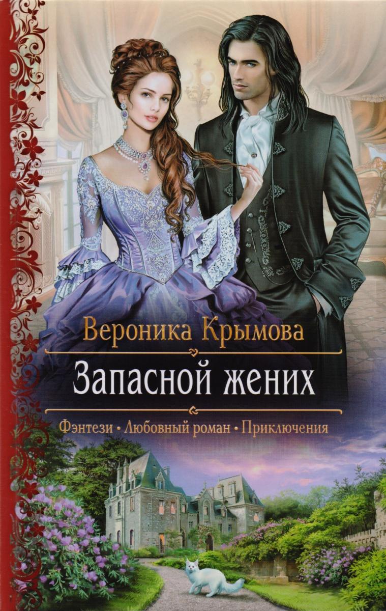 Крымова В. Запасной жених жених в узбекистане должен купить невесту