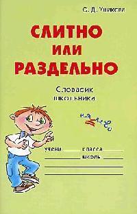 Ушакова С. Слитно или раздельно. Словарик школьника англо русский словарик школьника