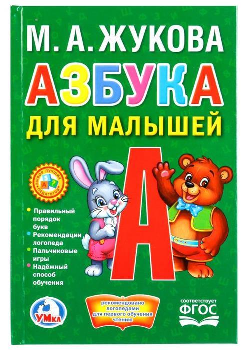 Жукова М. Азбука для малышей. Правильный порядок букв. Рекомендации логопеда. Пальчиковые игры. Надежный способ обучения настольные игры счастливая азбука