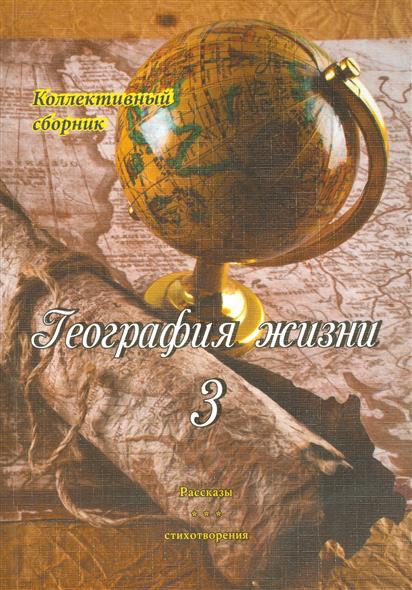 Кручинин А. (сост.) География жизни. Том третий. Рассказы и стихотворения коровин в сост пасхальные стихотворения