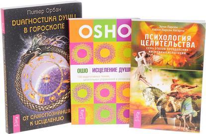 Психология целительства + Исцеление души + Диагностика души в гороскопе (комплект из 3 книг)