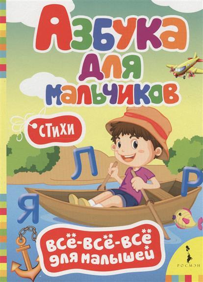 Волкова Н. Азбука для мальчиков. Стихи