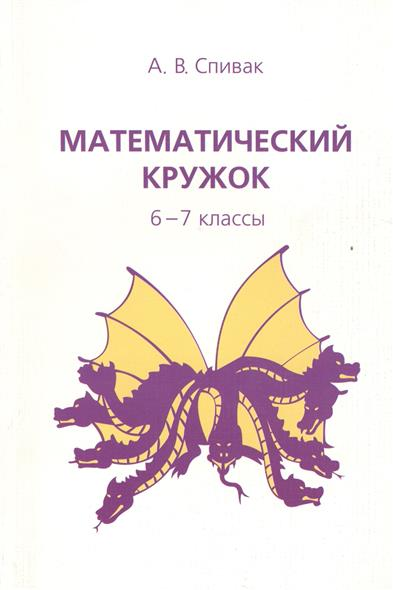 Математический кружок. 6-7 классы