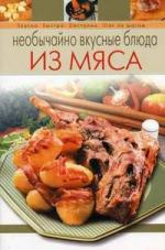 Воробьева Т. Необычайно вкусные блюда из мяса плотникова т такие вкусные салаты…