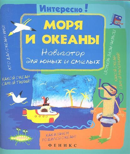 Соломадина Н. (ред.) Моря и океаны. Навигатор для юных и смелых измайлова е глав ред океаны и моря